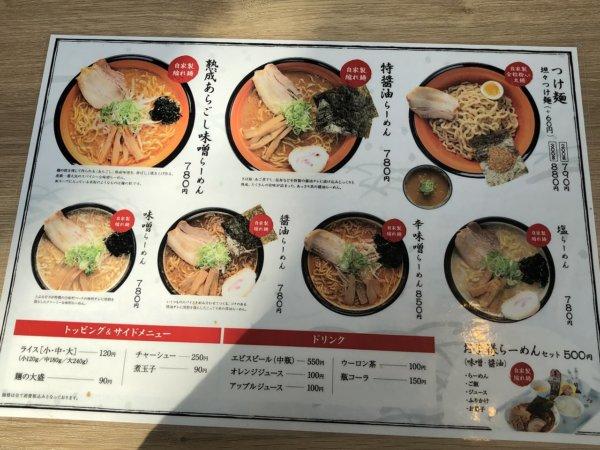 新札幌でラーメンが美味しい店|麺や虎鉄(めんやこてつ)厚別店_メニュー1