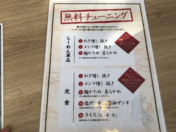 新札幌でラーメンが美味しい店|麺や虎鉄(めんやこてつ)厚別店_メニュー2