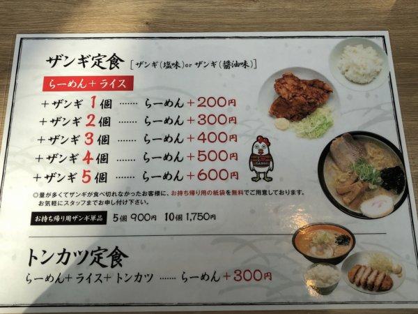 新札幌でラーメンが美味しい店|麺や虎鉄(めんやこてつ)厚別店_メニュー3