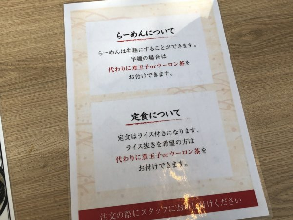 新札幌でラーメンが美味しい店|麺や虎鉄(めんやこてつ)厚別店_メニュー4