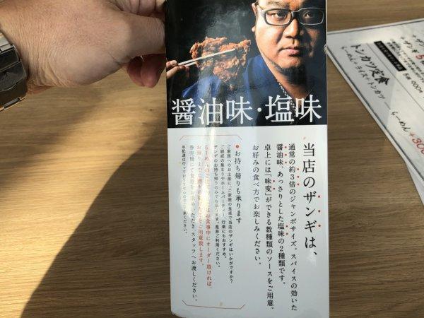 新札幌でラーメンが美味しい店|麺や虎鉄(めんやこてつ)厚別店_POP2