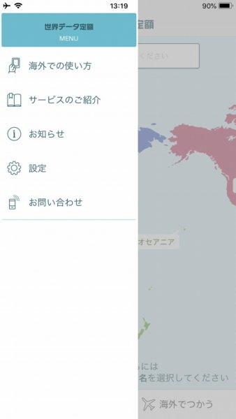 au世界データ定額サービスアプリ_海外での使い方1