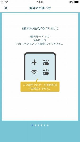 au世界データ定額サービスアプリ_海外での使い方2