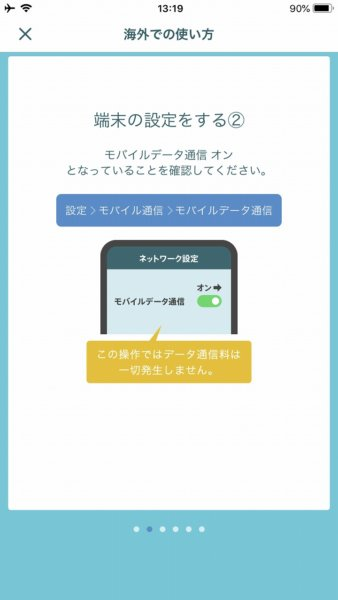 au世界データ定額サービスアプリ_海外での使い方3