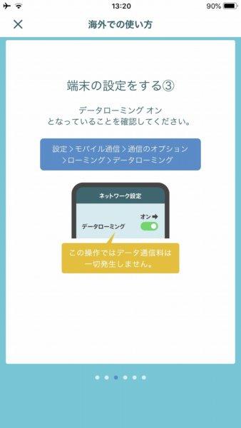 au世界データ定額サービスアプリ_海外での使い方4
