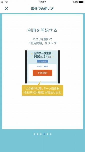 au世界データ定額サービスアプリ_海外での使い方5