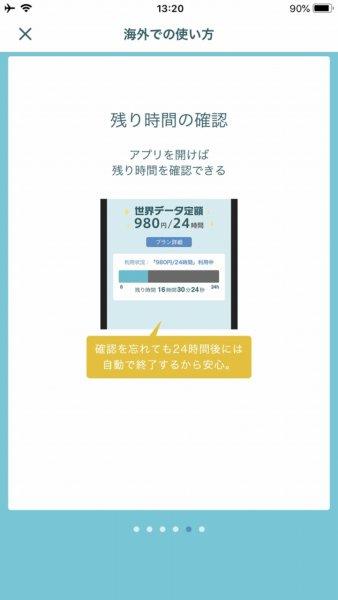 au世界データ定額サービスアプリ_海外での使い方6