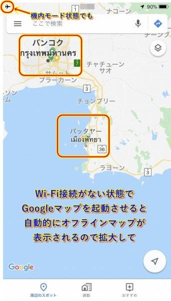 Googleマップ_iPhone画面キャプチャ_タイ・パタヤの地図_オフライン状態1