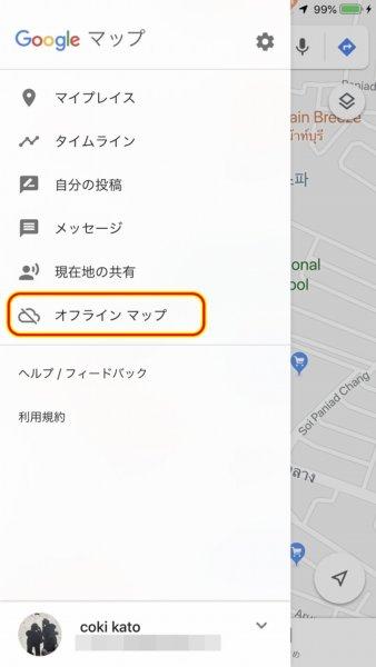 Googleマップ_iPhone画面キャプチャ_タイ・パタヤの地図_オフラインマップを選ぶ