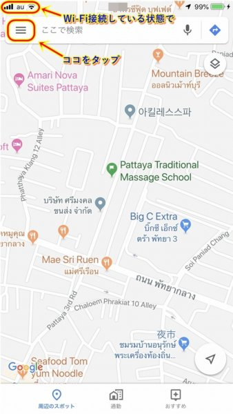 Googleマップ_iPhone画面キャプチャ_タイ・パタヤの地図_メニューを選ぶ