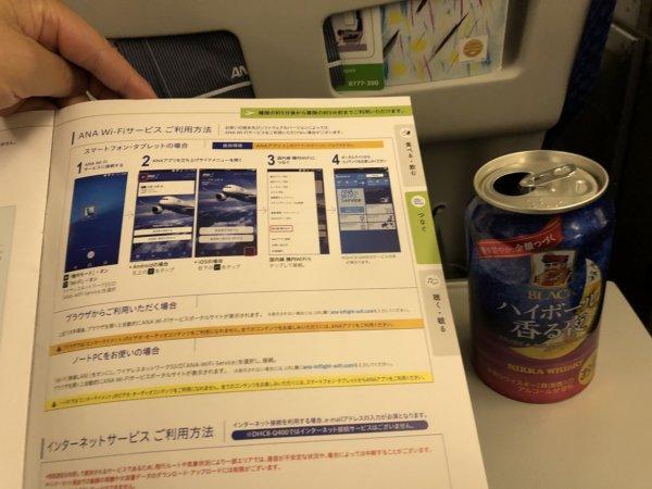 ANAマイルを利用して新千歳空港から羽田空港へ_機内のWi-Fi説明書