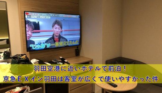 羽田空港に近いホテルで前泊!京急EXイン羽田は客室が広くで使いやすかった件