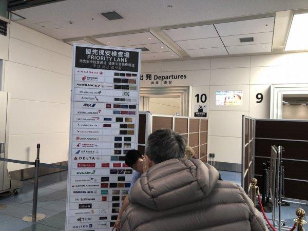 羽田空港国際線ターミナル出発ロビー_優先保安検査場入り口