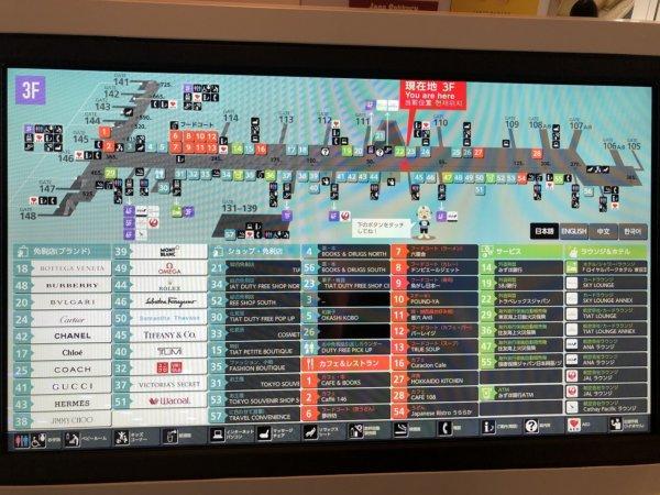 羽田空港国際線ターミナル出発ロビー_電子案内板
