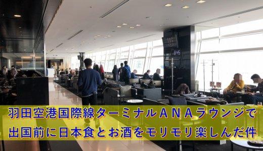 羽田空港国際線ターミナルANAラウンジで出国前に日本食とお酒をモリモリ楽しんだ件