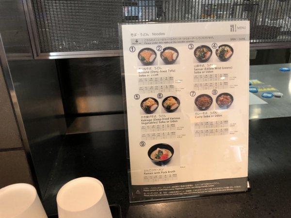羽田空港国際線ターミナルANAラウンジ_日本食ほかお食事メニュー_そば類