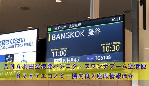 ANA羽田空港発バンコク・スワンナプーム空港便B787エコノミー機内食と座席情報まとめ