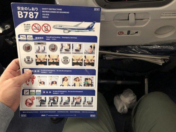 ANA羽田空港発のバンコク・スワンナプーム空港便_B787説明書