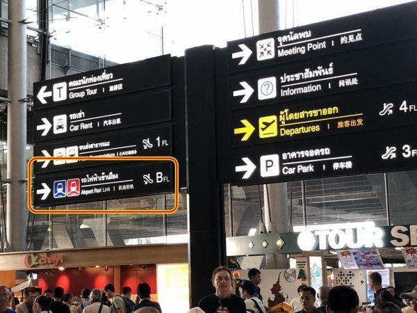 タイ・スワンナプーム国際空港_到着ロビーサイン