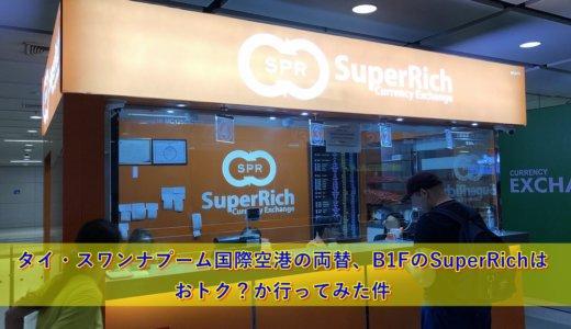 タイ・スワンナプーム国際空港の両替、B1FのSuperRichはおトク?か行ってみた件