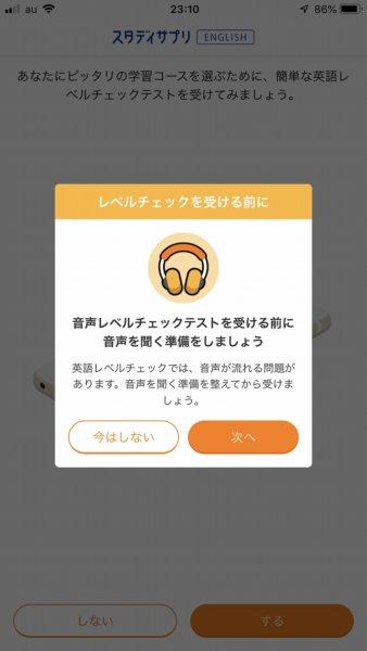 スタディサプリEnglish_スマホアプリキャプチャ3