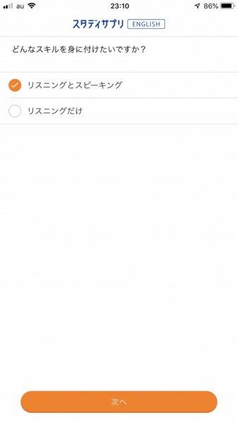 スタディサプリEnglish_スマホアプリキャプチャ4