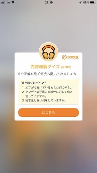 スタディサプリEnglishアプリ画面_ヒアリング1