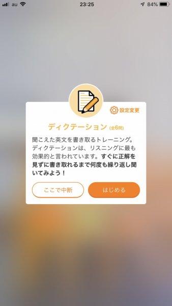 スタディサプリEnglishアプリ画面_ディクテーション1