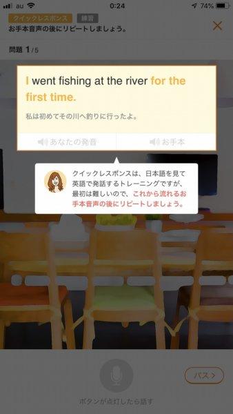 スタディサプリEnglishアプリ画面_ある英会話暗唱スピーキング1