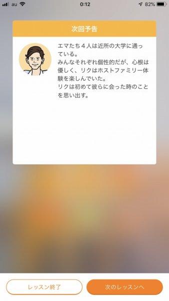 スタディサプリEnglishアプリ画面_次回レッスン予告