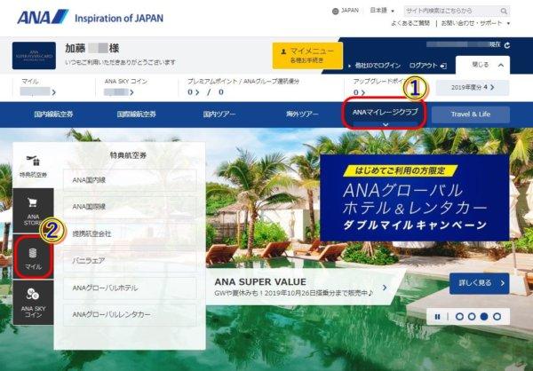 ANAホームページANAマイレージクラブ画面_トップページ