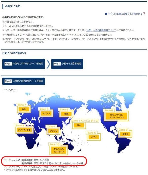 ANAホームページANAマイレージクラブ画面_国際線特典航空券ゾーン区分