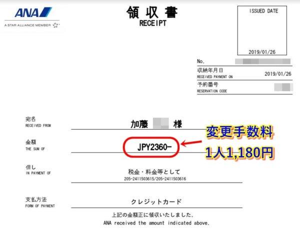 ANAマイルでゲットした国際線特典航空券予約変更手数料領収書