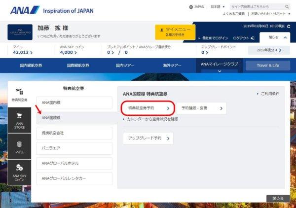 ANAホームページANAマイレージクラブ画面_特典航空券ANA国際線