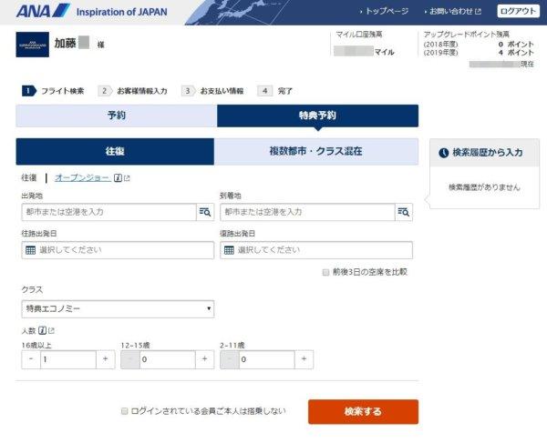 ANAホームページANAマイレージクラブ画面_ANAマイル国際線特典航空券予約画面