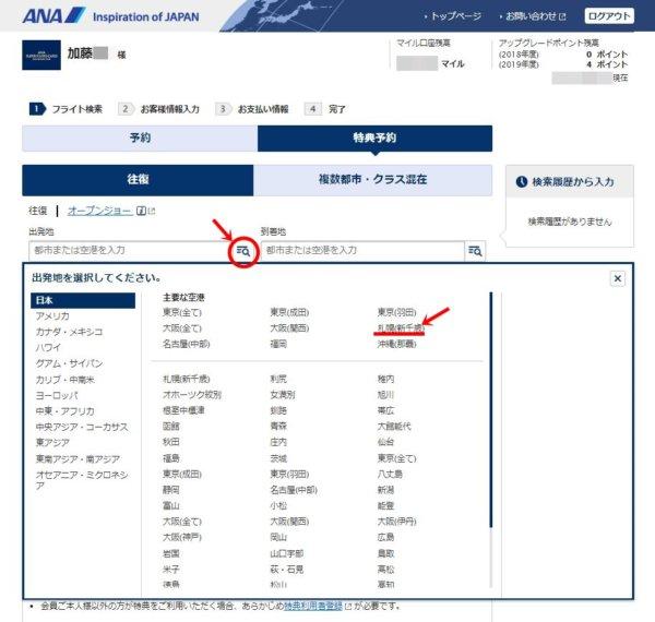 ANAホームページANAマイレージクラブ画面_ANAマイル国際線特典航空券予約画面_出発地を選ぶ