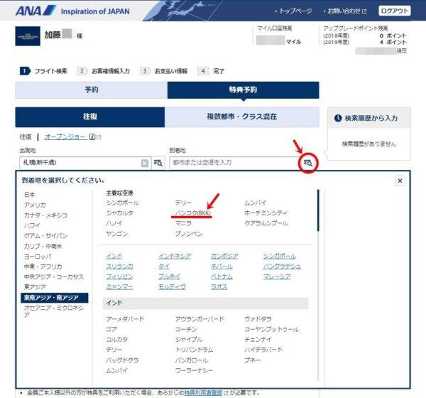 ANAホームページANAマイレージクラブ画面_ANAマイル国際線特典航空券予約画面_到着地を選ぶ
