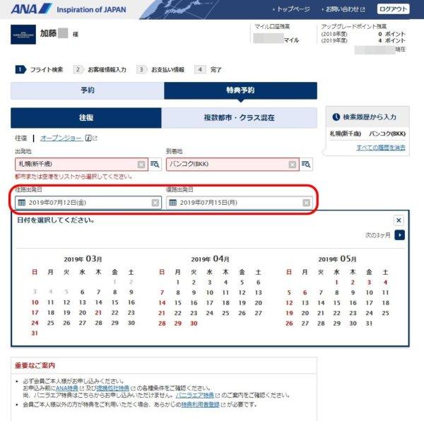 ANAホームページANAマイレージクラブ画面_ANAマイル国際線特典航空券予約画面_日にちを選ぶ