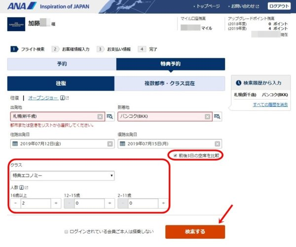 ANAホームページANAマイレージクラブ画面_ANAマイル国際線特典航空券予約画面_クラスと人数