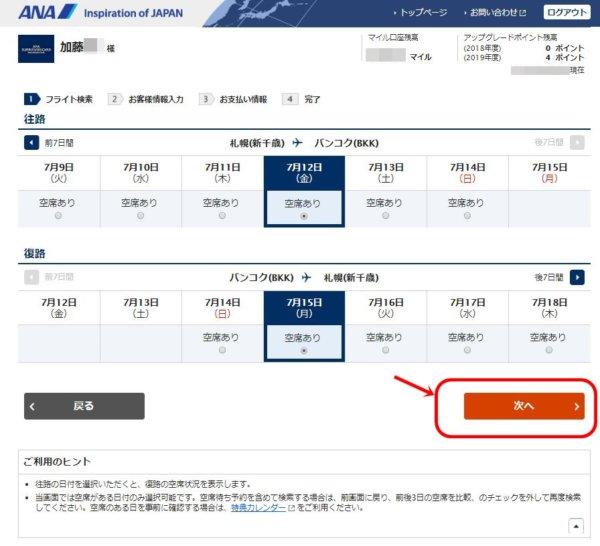 ANAホームページANAマイレージクラブ画面_ANAマイル国際線特典航空券予約画面_検索結果