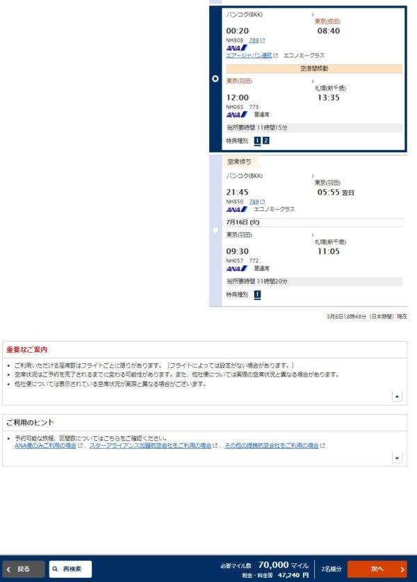 ANAホームページANAマイレージクラブ画面_ANAマイル国際線特典航空券予約画面_検索詳細2