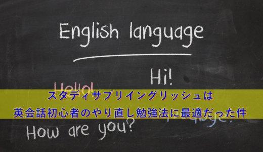スタディサプリイングリッシュは英会話初心者のやり直し勉強法に最適だった件