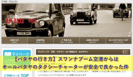 【パタヤの行き方】スワンナプーム空港からはオールパタヤのタクシーチャーターが安全で良かった件