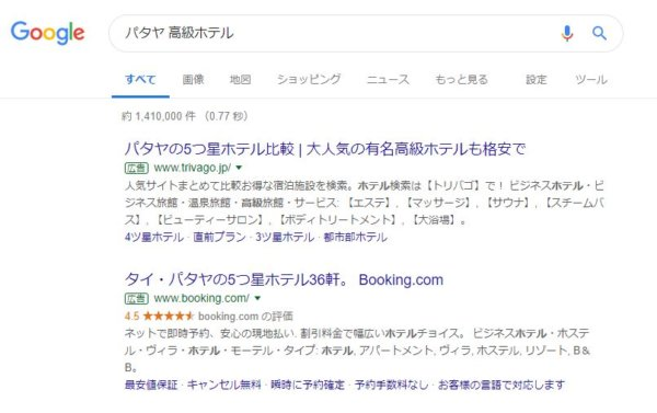 Googleで『パタヤ 高級ホテル』と検索した画面キャプチャ