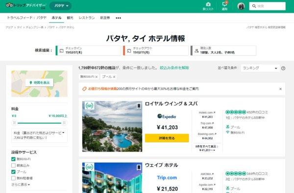 Googleで『パタヤ ホテル』と検索した画面キャプチャ