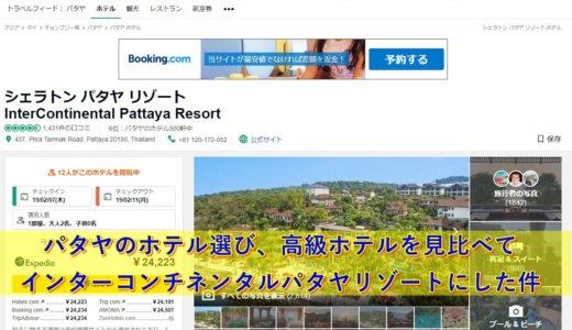 パタヤのホテル選び、高級ホテルを見比べてインターコンチネンタルパタヤリゾートにした件
