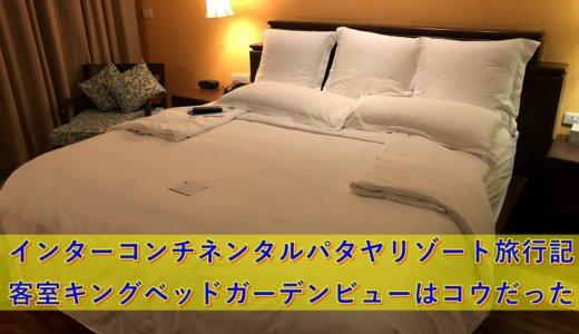 インターコンチネンタルパタヤリゾート旅行記|客室キングベッドガーデンビューはコウだった