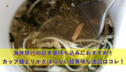 海外旅行の日本食持ち込みにおすすめ!カップ麺よりかさばらない超美味な逸品はコレ!