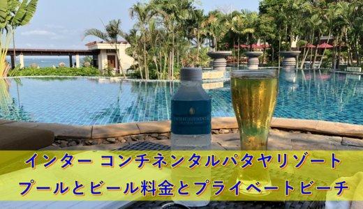 インター コンチネンタルパタヤリゾート|プールとビール料金とプライベートビーチ