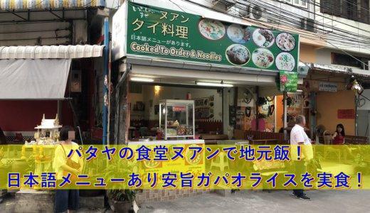 パタヤの食堂ヌアンで地元飯!日本語メニューあり安旨ガパオライスを実食!